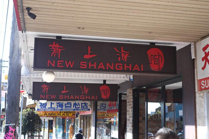 new-shanghai-restaurant-ashfield-004