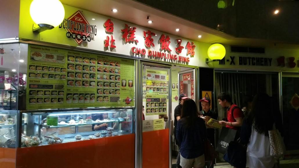 cho dumpling king 3